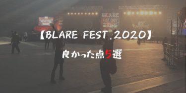 BLARE FEST.2020 初開催のブレアフェスで良かった点5選(ライブ以外)