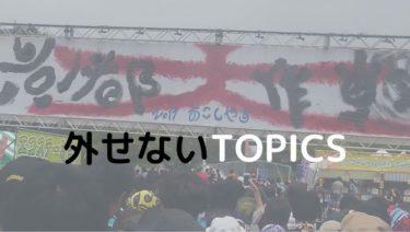 京都大作戦に起こる奇跡と呼ばれる'伝説'の事件
