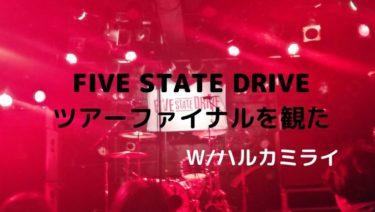 【ライブレポ】Five State Drive のツアーファイナルを観た w/ハルカミライ