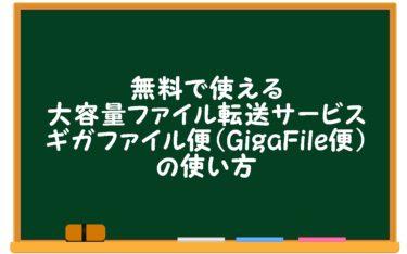 無料で使える大容量ファイル転送サービス ギガファイル便(GigaFile便)の使い方