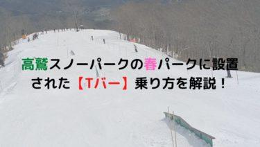 高鷲スノーパークの春パークに設置された【Tバー】の乗り方を解説!