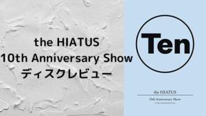 ハイエイタス10th anniversary showディスクレビュー
