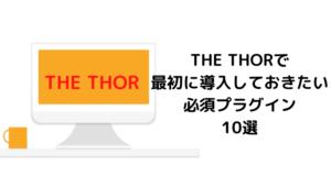 the thor プラグイン