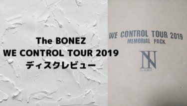 THE BONEZ We Control Zepp Tour Final ディスクレビュー