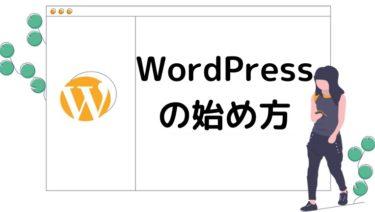 初心者でも簡単!WordPressでのブログの始め方を解説!