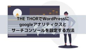 the thor アナリティクスとサーチコンソール設定方法