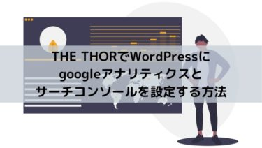 THE THORでgoogleアナリティクスとサーチコンソールを設定する方法
