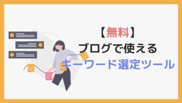 【無料】初心者ブロガーでも使えるキーワード選定ツールのまとめ【2020年8月更新】