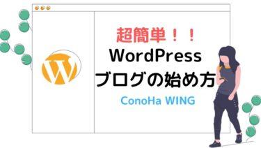 初心者の為のWordPressブログの始め方 ConoHa WING編