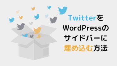 TwitterをWordPressのサイドバーに埋め込む方法