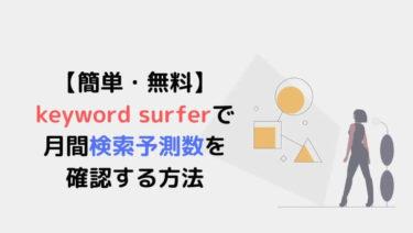 【簡単・無料】keyword surferで月間検索予測数を確認する方法