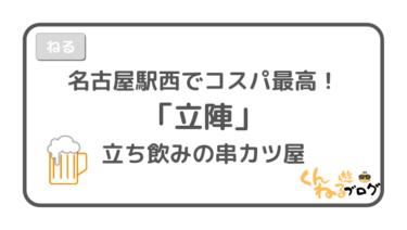 名古屋駅西でコスパ最高の立ち飲み串カツ屋「立陣」