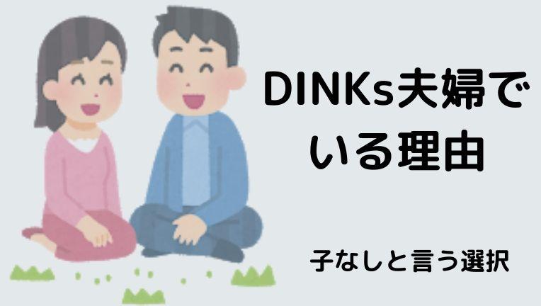 DINKSという選択