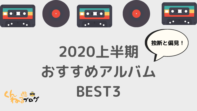 2020上半期おすすめCDアルバム