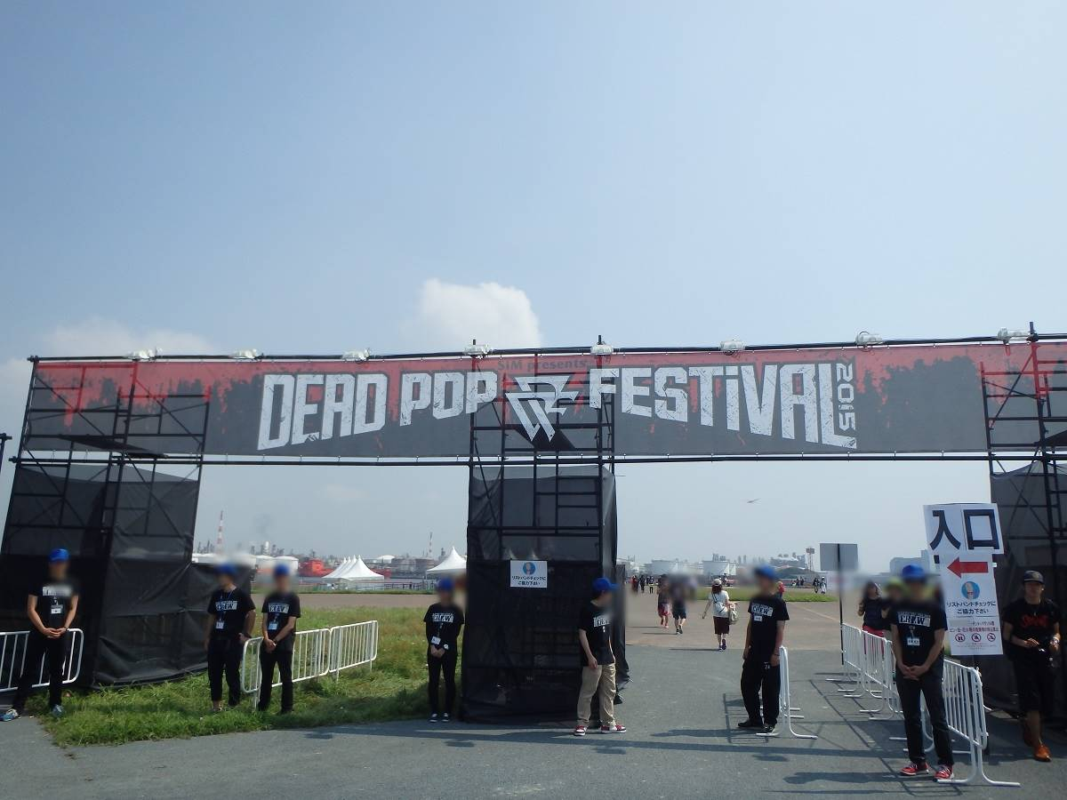 DEAD POP FESTIVAL 2015