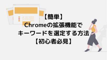 【簡単】Chromeの拡張機能でキーワードを選定する方法【初心者必見】