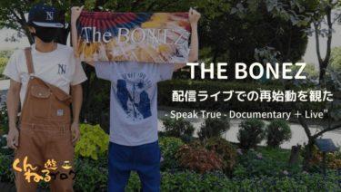 【THE BONEZ】配信ライブでの再始動を観た-Speak True-