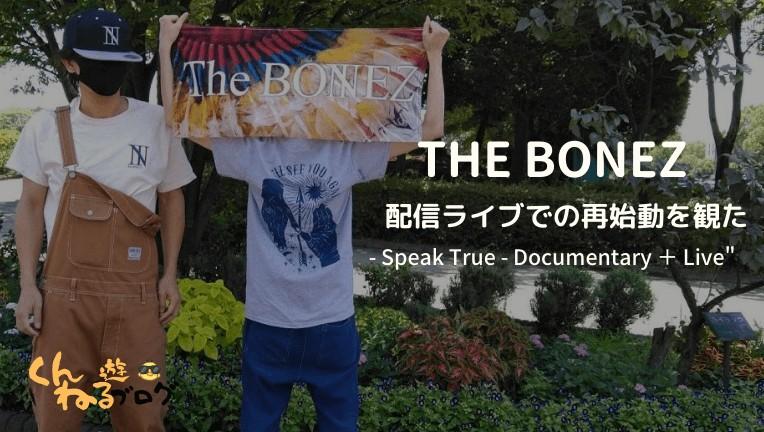 the bonez speak true レビュー