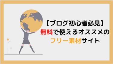 【ブログ初心者必見】無料で使えるオススメのフリー素材サイト