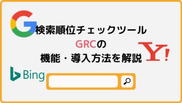 検索順位チェックツールGRCの機能・導入方法を解説【図解】