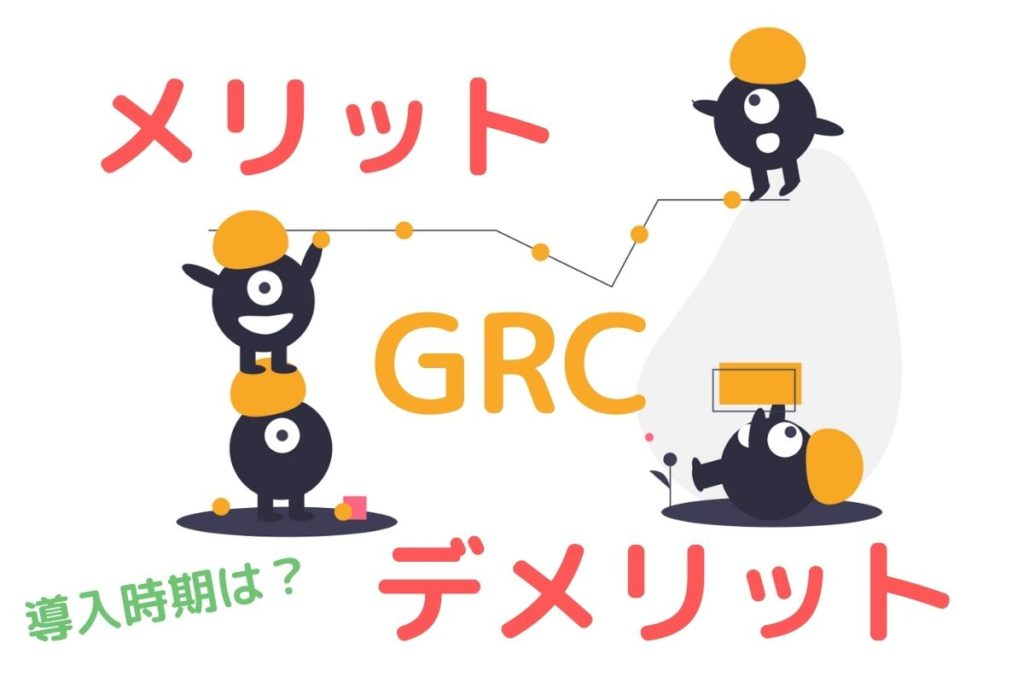 GRCのメリット・デメリット