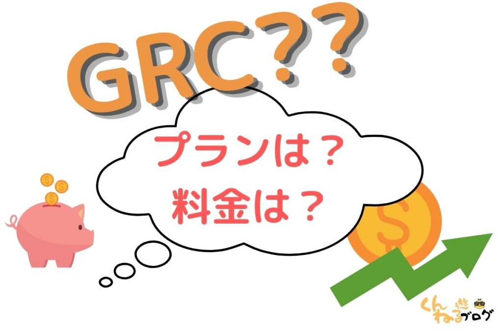GRCプラン・料金