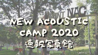 NEW ACOUSTIC CAMP 2020 ニューアコ速報写真館