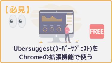 【必見】Ubersuggest(ウーバーサジェスト)はChromeの拡張機能で無料!