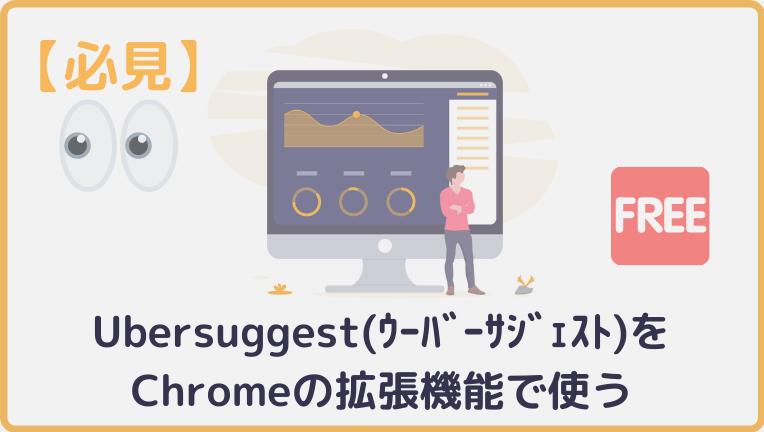 chrome拡張機能ウーバーサジェスト