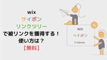 wix・サイポン・リンクツリーで被リンクを獲得する!使い方は?【無料】
