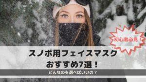 スノーボード用フェイスマスクおすすめ7選