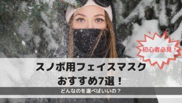 スノボ用フェイスマスクおすすめ7選!【初心者必見】