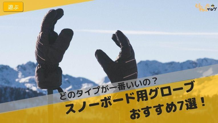 スノーボード用グローブおすすめ7選