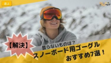 スノボ用ゴーグルおすすめ7選!【解決】曇らないものは?