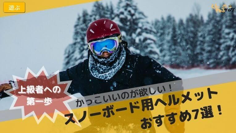 スノボ用ヘルメットおすすめ7選