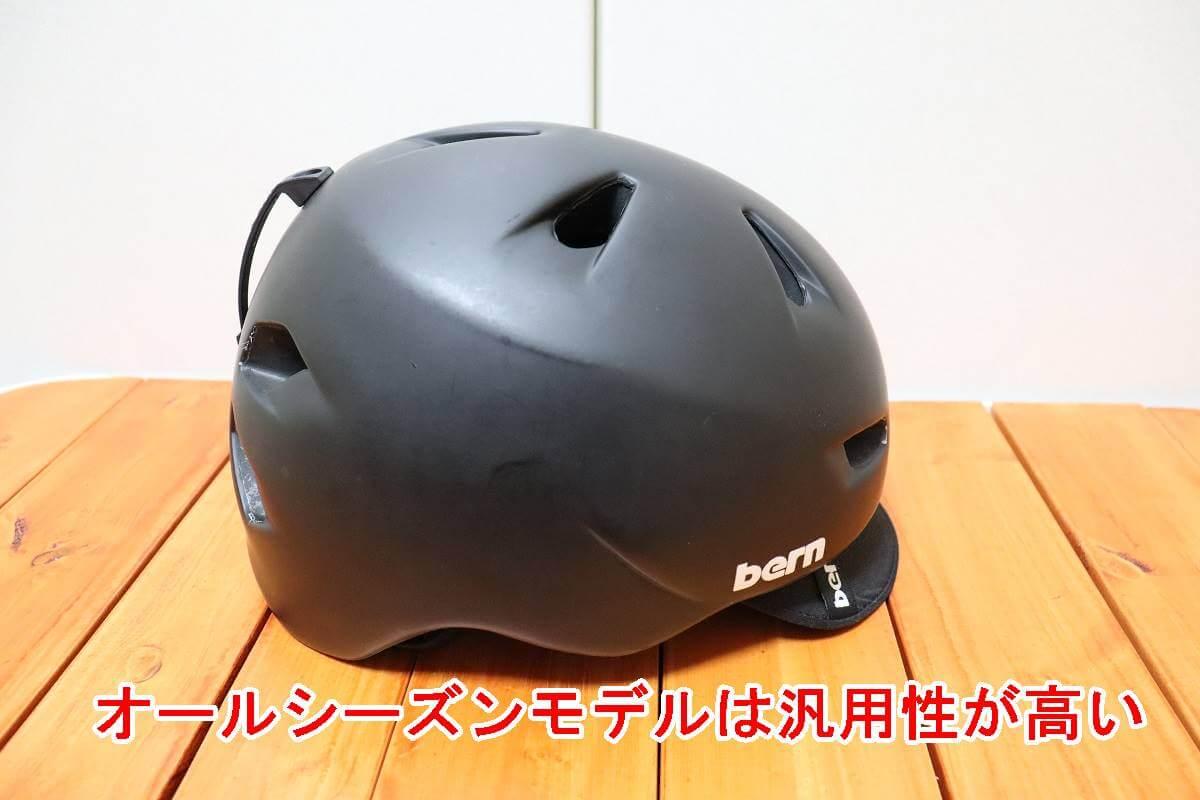 スノボ用ヘルメットのオールシーズンモデル