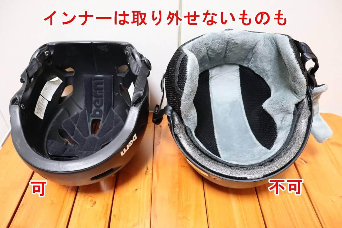 スノボ用ヘルメットのインナー