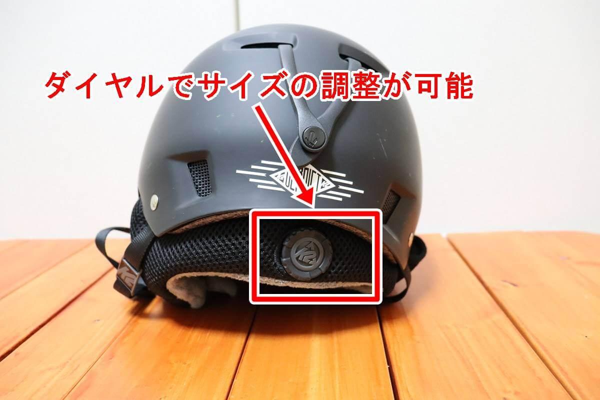 スノボ用ヘルメットのサイズ調整