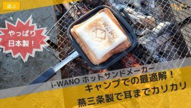 キャンプでの最適解!i-wano燕三条製のホットサンドメーカーは耳までカリカリ!
