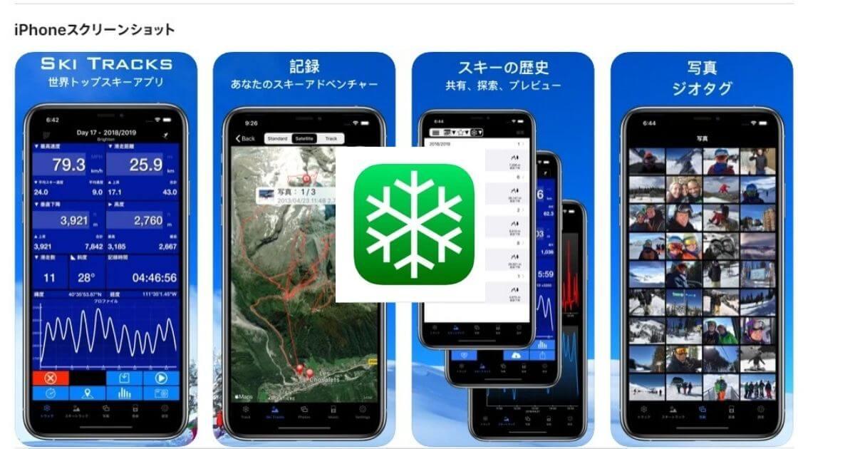 ski tracksアプリ