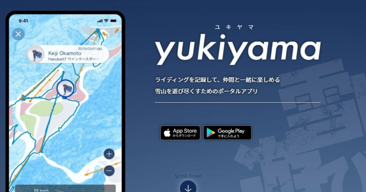 yukiyamaアプリ