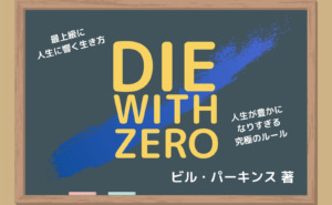die with zero要約