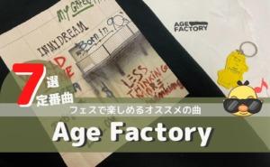age factoryのおすすめ曲