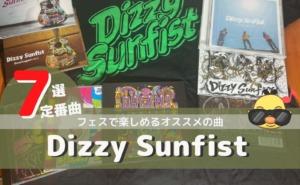 dizzysunfistおすすめ曲