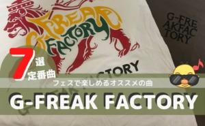 g-freak factoryのおすすめ曲