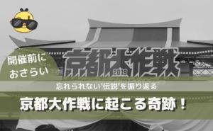 京都大作戦の奇跡と伝説