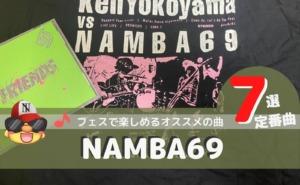 NAMBA69のおすすめ曲