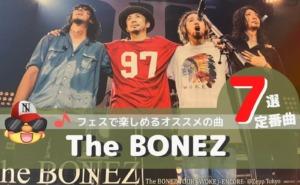 the bonezのおすすめ曲