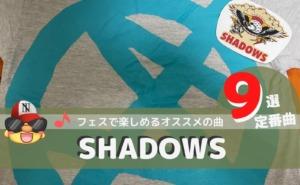 shadows おすすめ